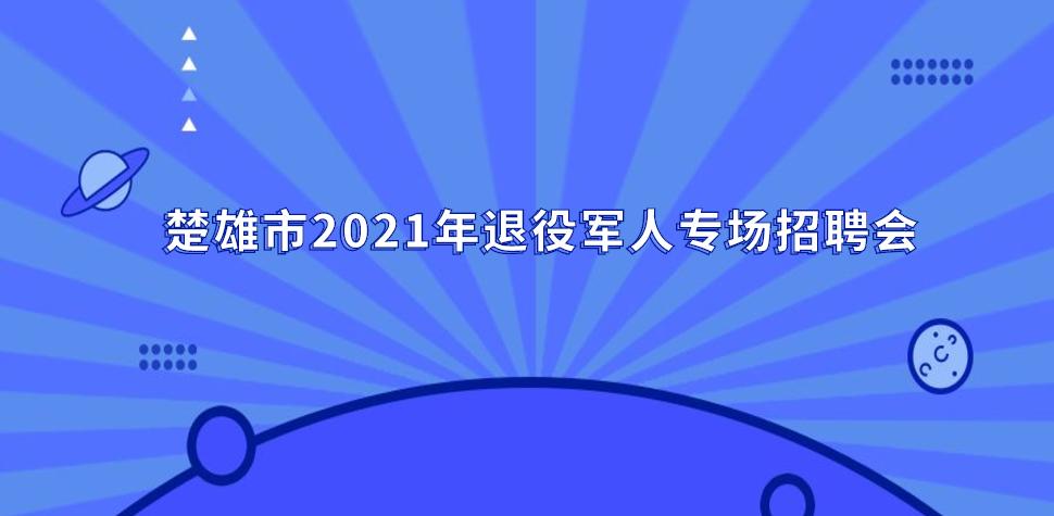 楚雄市2021年退役军人专场招聘会