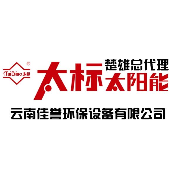 云南佳誉环保设备有限公司
