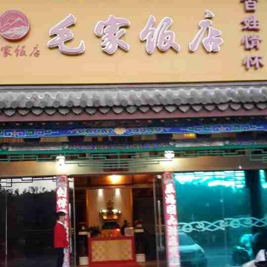 云南佰店餐饮有限公司