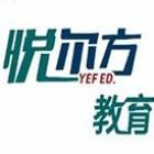 楚雄悦尔方教育信息咨询有限公司