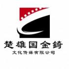 楚雄国金錡文化传媒有限公司