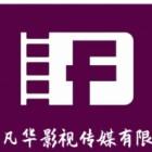 云南凡华影视传媒有限公司