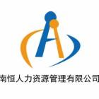 云南南恒人力资源管理有限公司楚雄分公司