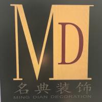 香港名典装饰集团公司楚雄分公司