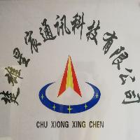 楚雄星宸通讯科技有限公司