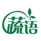云南蔬语现代农业科技有限责任公司