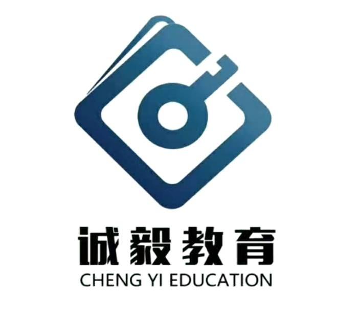 楚雄市诚毅教育培训学校