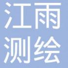 楚雄江雨测绘有限公司