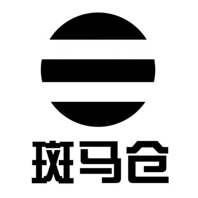 斑马仓(楚雄)艺术设计