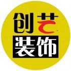 楚雄创艺饰家装饰工程有限公司