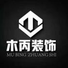 云南木丙装饰设计工程有限公司