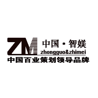云南智媄丽致咨询策划有限公司
