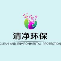 云南清净环保工程有限责任公司