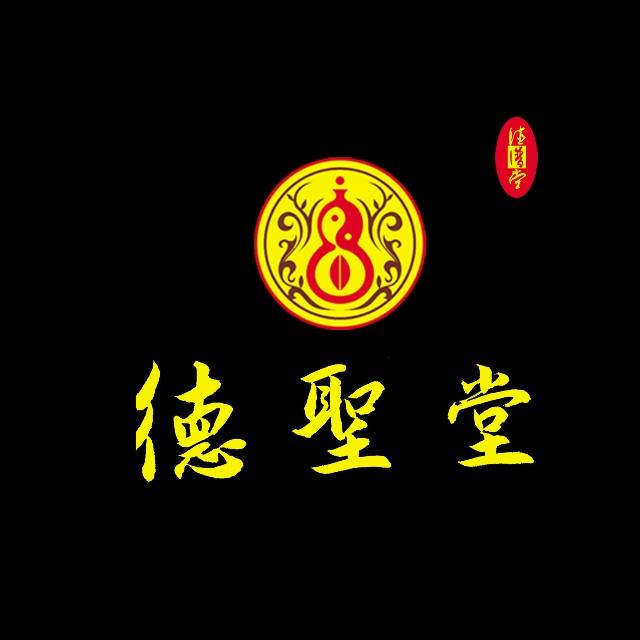 德圣堂中医药研究(云南)有限公司