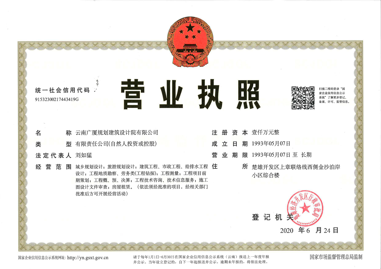 云南广厦规划建筑设计院有限公司