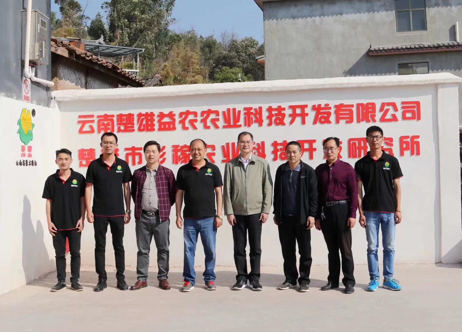 云南楚雄益农农业科技开发有限公司