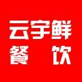 楚雄云宇鲜餐饮服务有限公司