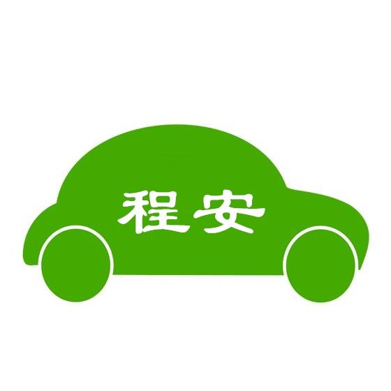 楚雄程安汽车服务有限公司