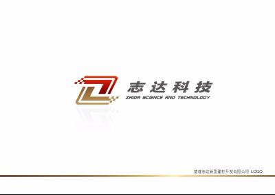 楚雄志达新型建材开发有限公司