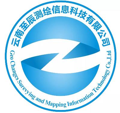 云南至辰测绘信息科技有限公司